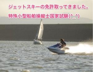 水上ジェット免許(特殊小型船舶操縦士免許)を千葉県市川市MGマリーンに取りにきました。