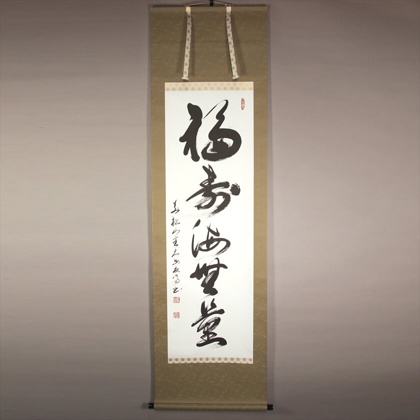 Fukuju-kai-muryou / Yuuhou Takahashi - Fortune and Happiness Are Immeasurable Like the Ocean