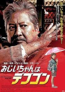 サモハンキンポー主演映画「おじいちゃんはデブゴン」前の予習4作!