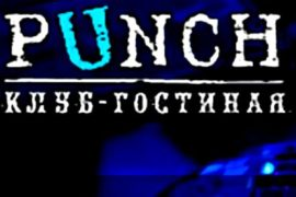 Отдых в Punch Club – Санкт-Петербург