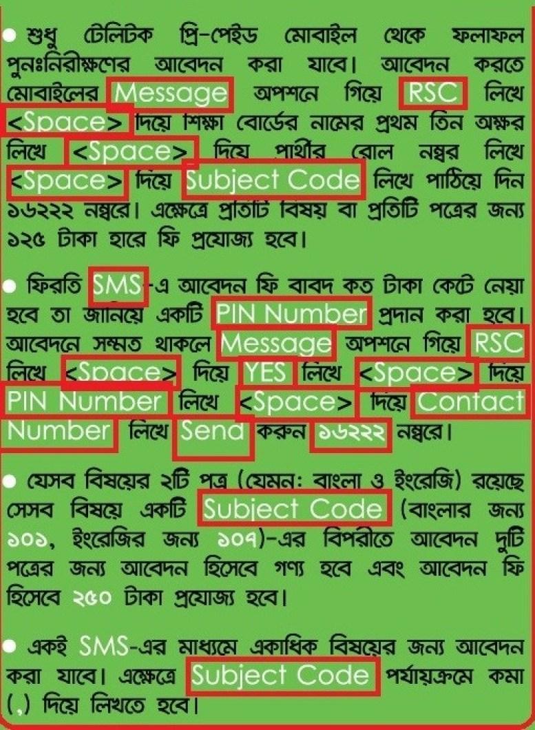 www.educationboardresults.gov.bd H S C Result