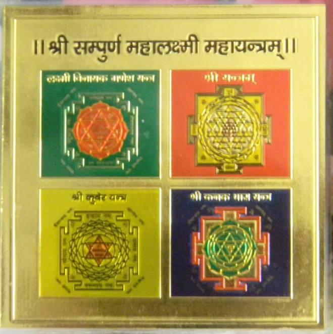 Shree Sampoorn Mahalakshmi Yantra