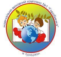Навчально виховний комплекс №1, м.Вараш