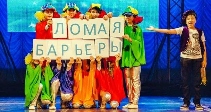 Медногорцы приняли участие в фестивале детского творчества «Ломая барьеры-2016»