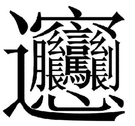 読めますか?画数最多56画の謎の漢字