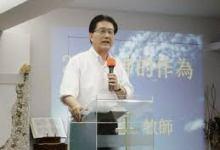 吳霆牧師的領受: 神祝福活水得勝教會