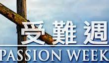 耶稣受難週 Passion Week 讀經默想