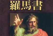 羅馬書的前言1:1-17 ,一、保羅介紹自己,二、保羅介紹耶穌, 三、保羅介紹教會