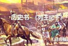 列王记下概论 :一、众先知传神话语  二、以色列国衰败灭亡 1-17  三、猶大国倖存灭亡 18-25  (何治平牧師證道)