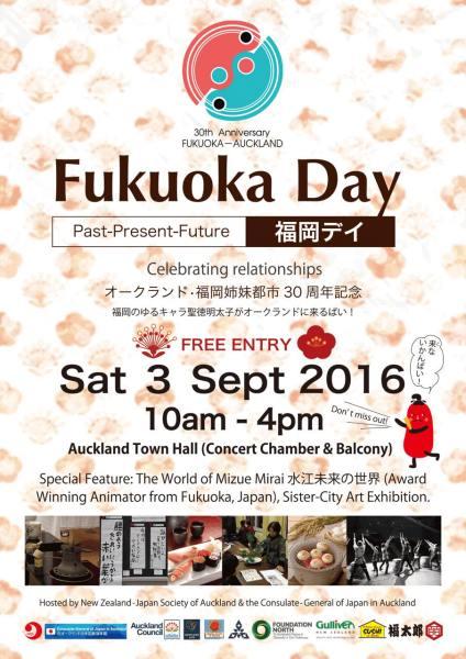 FuokaDay-web-GIF