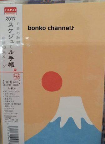 2017ダイソー手帳A6
