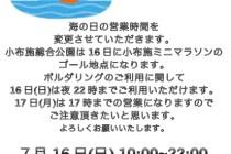 海の日の時間変更2
