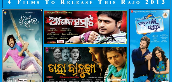odia-film-Release-in-Rao-2013