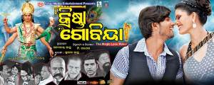 Krishna-Govinda-Odia-Film-new-poster-11111----Odialive