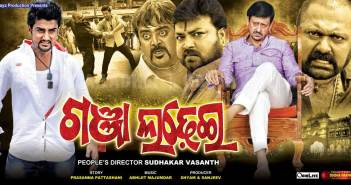 ganja-ladhei-upcoming-odia-film-2014