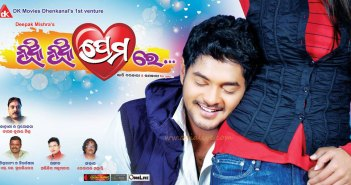 nua-nua-prema-re-odia-film-reviews