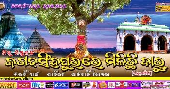 Jagatsinghpura-ru-milichi-daru-odialive