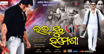 love-you-hamesha-odia-film---odialive
