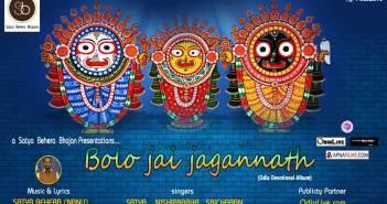 bolo-jai-jagannath-bhajan