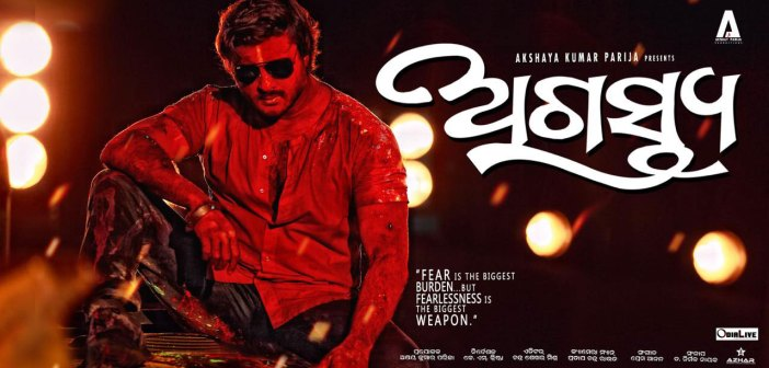 Watch Agastya title song video