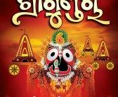 Sri Gundicha Odia magazine