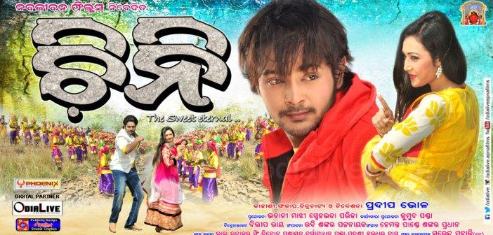 Watch all songs of Chini Odia/Sambalpuri Film
