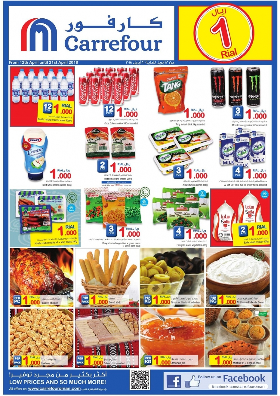 Carrefour Cuisine Carrefour Hypermarket 1 Rial Offers In Oman