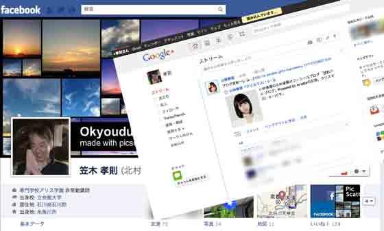 FacebookとGoogle+の画面