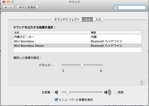 MacBook OS X Lion システム環境設定-サウンド