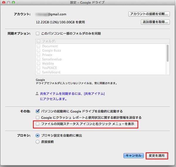 Googleドライブ設定