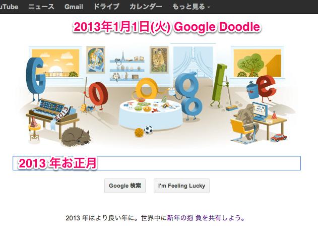 20130101_googledoodle