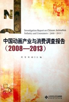 《中国动画产业与消费调查报告(2008-2013)》封面