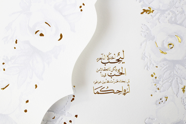 Bilingual English Arabic Parisian Chic Wedding Invitations Natoof4 Mennat + Omars Bilingual English Arabic Wedding Invitations