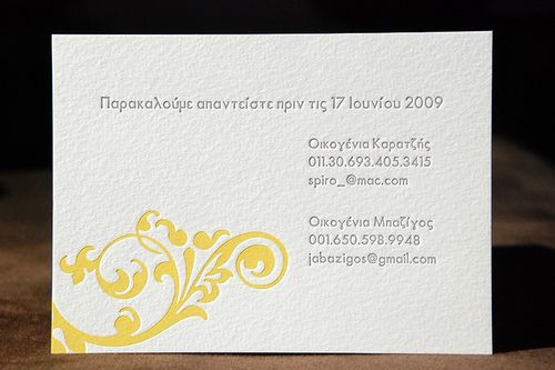 6a00e554ee8a228833012876c928ba970c 500wi Julie + Spiros Bilingual Greek Wedding Invitations