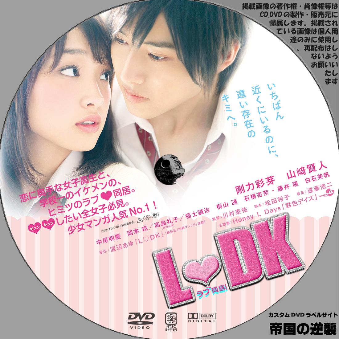 L・DK ラブ同居 DVDラベル: 新作映畫のDVDラベル 続・帝國の逆襲