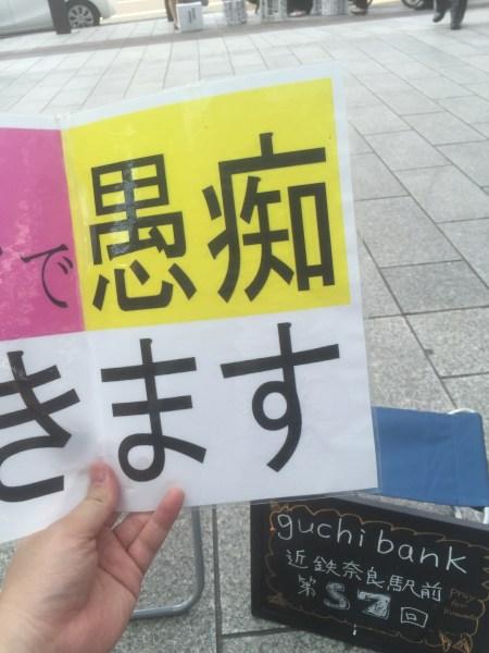 第57 回 「無料で愚痴聞きます」 in近鉄奈良駅前