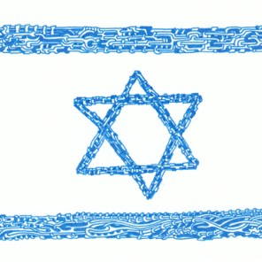 Israel Dream (2011) SOLD