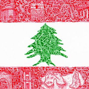 The Lebanon (2016)