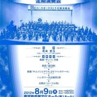 【演奏会】MBCユースオーケストラ演奏会。少年少女の華やかな演奏がスゴかった!