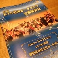 【演奏会】KTS室内オーケストラ第29回定期演奏会 「英雄」とベートーヴェンの魅力を再認識しました。