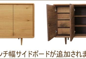 【大川家具レンタル】ミューク120サイドボード