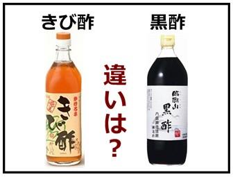 きび酢と黒酢の画像