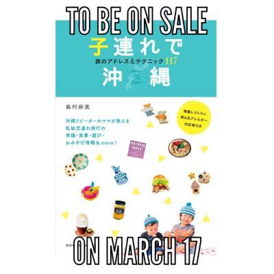 3月17日に著者本である沖縄ガイドブックを発売します!