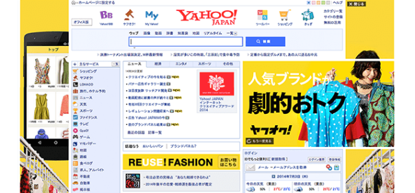 参照元:http://adgallery.marketing.yahoo.co.jp/detail/demo22.html