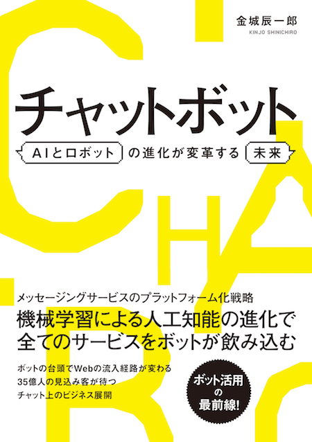chatbot_cover