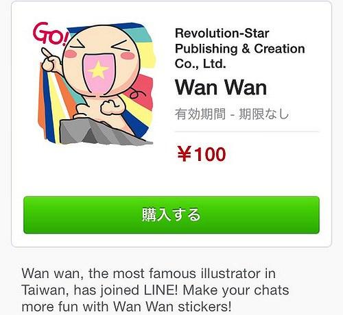 Taiwan Line Stamp14