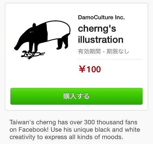 Taiwan Line Stamp17