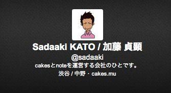 Sadaaki Kato