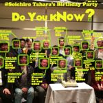 何名知ってる?田原総一朗氏の誕生会に出席している注目すべき人物たち