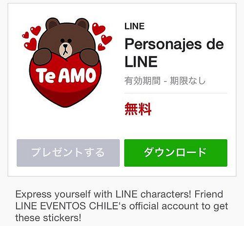 海外 LINE スタンプ チリ